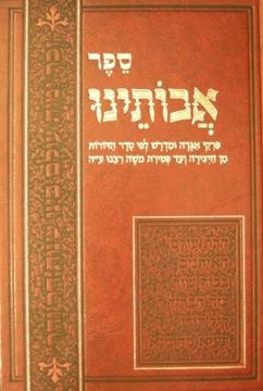 ספר אבותינו