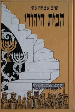 הבית היהודי - הרב שמחה כהן - חלק ב`
