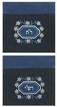 שקיות תפילין לבר מצוה  דגם מעוין עם עיטורים - כחול