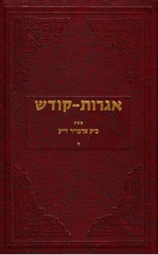 אגרות קודש הרבי מליובאוויטש - כרך ד`