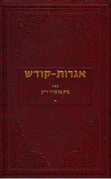 אגרות קודש הרבי מליובאוויטש - כרך ה`