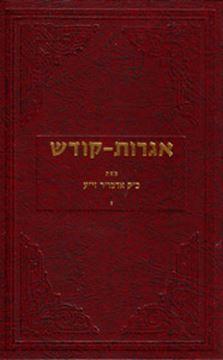 אגרות קודש הרבי מליובאוויטש - כרך ז`