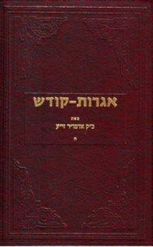 אגרות קודש הרבי מליובאוויטש - כרך ח`