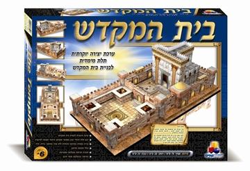 בית המקדש  -  ערכת יצירה תלת מימדית לבניית בית המקדש