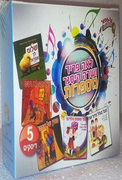 לאה פריד ושרה קיסנר מספרות - מארז 5 תקליטורים