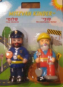 מצווה קינדער  -  פועלים - MITZVAH KINDER