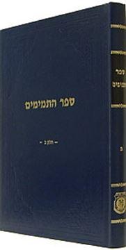 ספר התמימים - כרך ב`