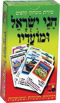 רביעיות - חגי ישראל ומועדיו