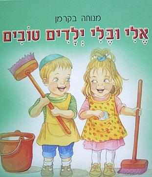 אלי ובלי ילדים טובים - ספר לפעוט