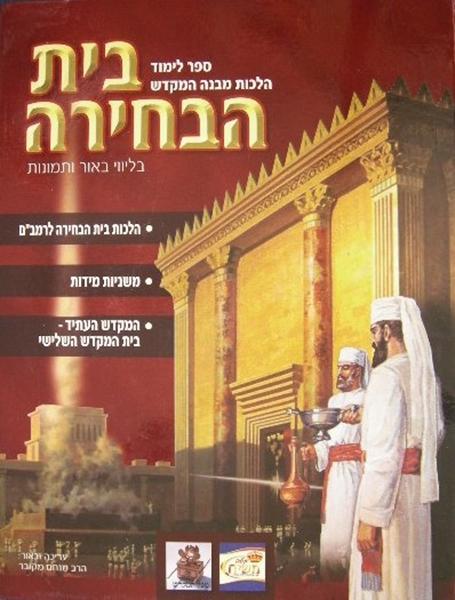 בית הבחירה - לימוד הלכות מבנה המקדש