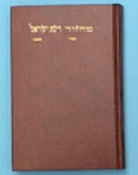 מחזור רינת ישראל - גדול - ראש השנה - יום כיפור - פסח - שבועות - סוכות - אשכנז