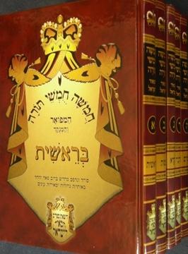 חמישה חומשי תורה - המפואר והמנוקד - המאיר לישראל