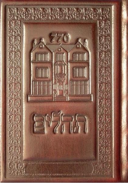 תהילים - אהל יוסף יצחק  -  770