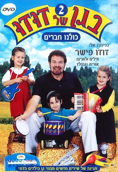 בגן של דודו - כולנו חברים - מס` 2 - DVD