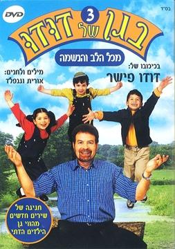 בגן של דודו - מכל הלב והנשמה - מס` 3 - DVD