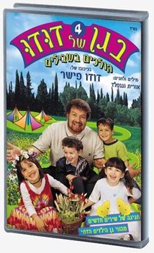 בגן של דודו - הולכים בשבילים - מס` 4 - DVD