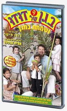 בגן של דודו - ושמחת בחגך - מס` 9 - DVD