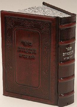 """ספר המצוות להרמב""""ם"""