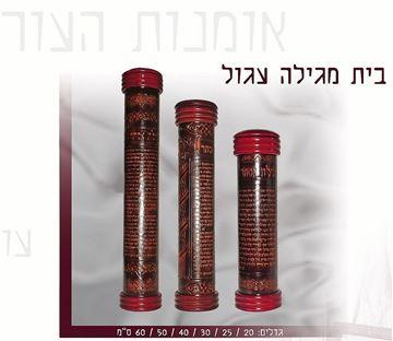 בית מגילה  -  נרתיק עור למגילת אסתר