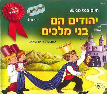 יהודים בני מלכים - מארז ב` - 3 תקליטורים