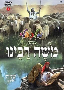 משה רבינו - שמות חלק א` - מלכהלי