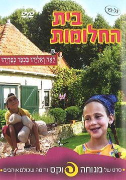 לאה ואליהו בכפר כפריהו - בית החלומות
