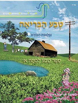 טבע הבריאה  -  ספר טבע לכתה א`