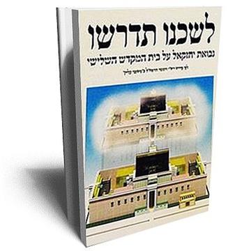 לשכנו תדרשו  -  נבואת יחזקאל על בית המקדש השלישי