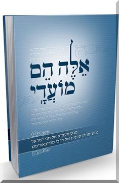 אלה הם מועדי - מבט מעמיק אל חגי ישראל במשנתו הרעיונית של הרבי מליובאוויטש