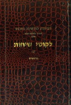 """רעיונות לפרשיות השבוע - לקוטי שיחות בעברית - כרך כ""""ה"""