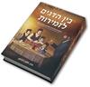 בין הדגים לזמירות - סיפורים נהדרים לשולחן השבת והחג - 3 חלקים