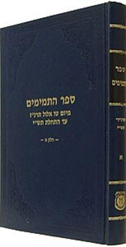 ספר התמימים - כרך א`