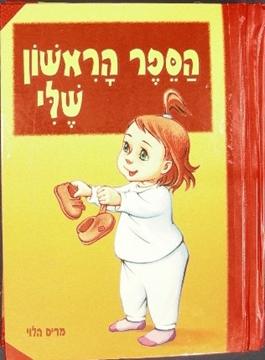 הספר הראשון שלי - ניילון