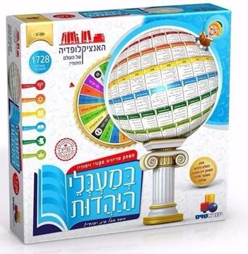 תמונה של במעגלי היהדות