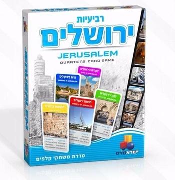 תמונה של רביעיות ירושלים