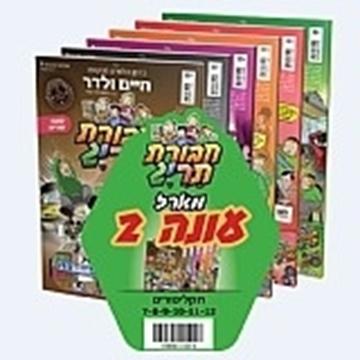 תמונה של חבורת תריג עונה 2