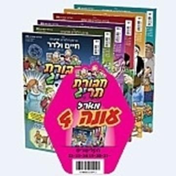 תמונה של חבורת תריג עונה 4