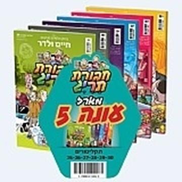 תמונה של חבורת תריג עונה 5