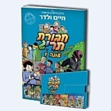 תמונה של חבורת תריג עונה 1