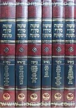 תמונה של שישה סדרי משנה