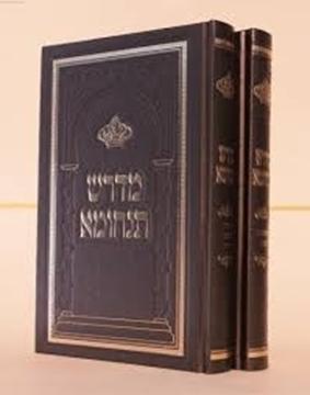 תמונה של ספר מדרש תנחומא המפואר - גדול