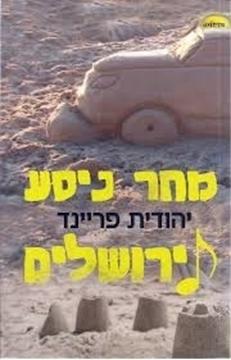 תמונה של מחר ניסע לירושלים