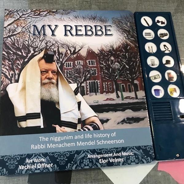 תמונה של MY REBBE ספר מנגן באנגלית