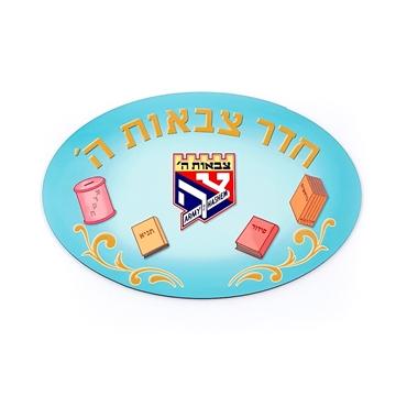 תמונה של שלט צבאות השם לחדר ילדים - תכלת