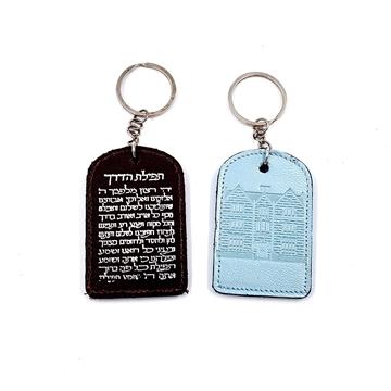 תמונה של תפילת הדרך - מחזיק מפתחות עור