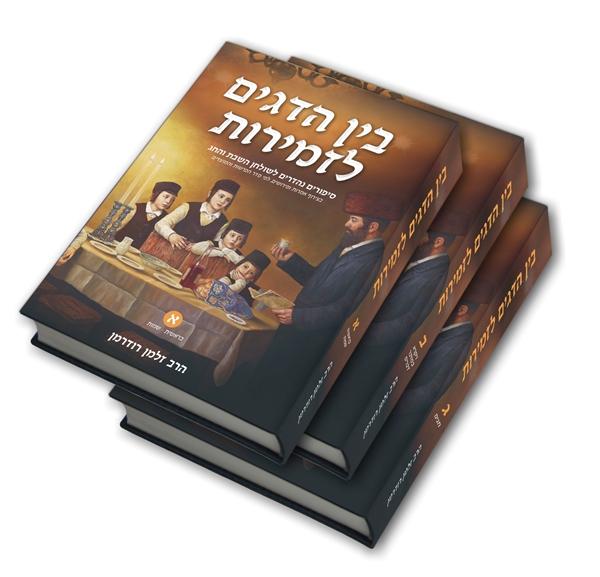 תמונה של בין הדגים לזמירות - סיפורים נהדרים לשולחן השבת והחג - 3 חלקים