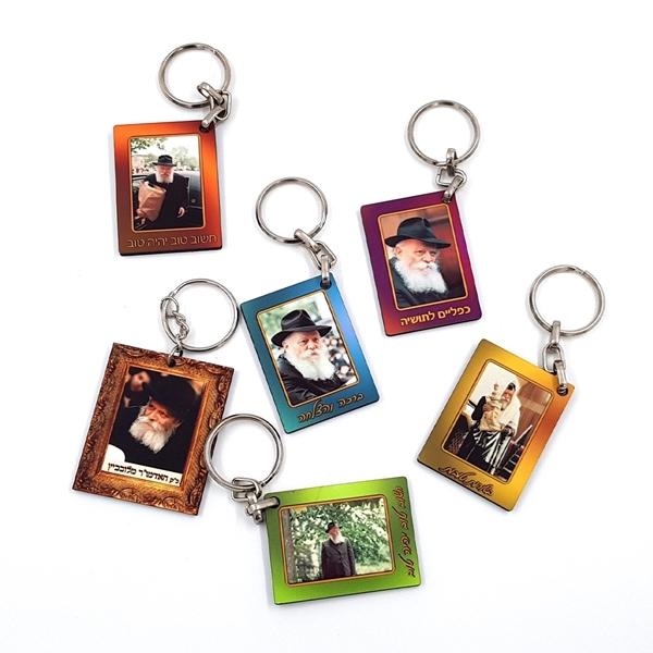 מחזיק מפתחות - תמונה של הרבי מליובאוויטש