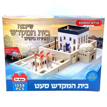תמונה של שיבנה בית המקדש - סט לגו לבניה