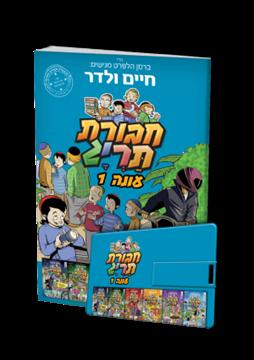 תמונה של חבורת תריג כרטיס זיכרון + חוברת עונה 1