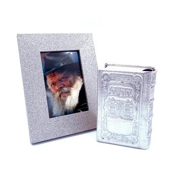 """תמונה של סט לחדר - חת""""ת ותמונה של הרבי - כסף מנצנץ"""